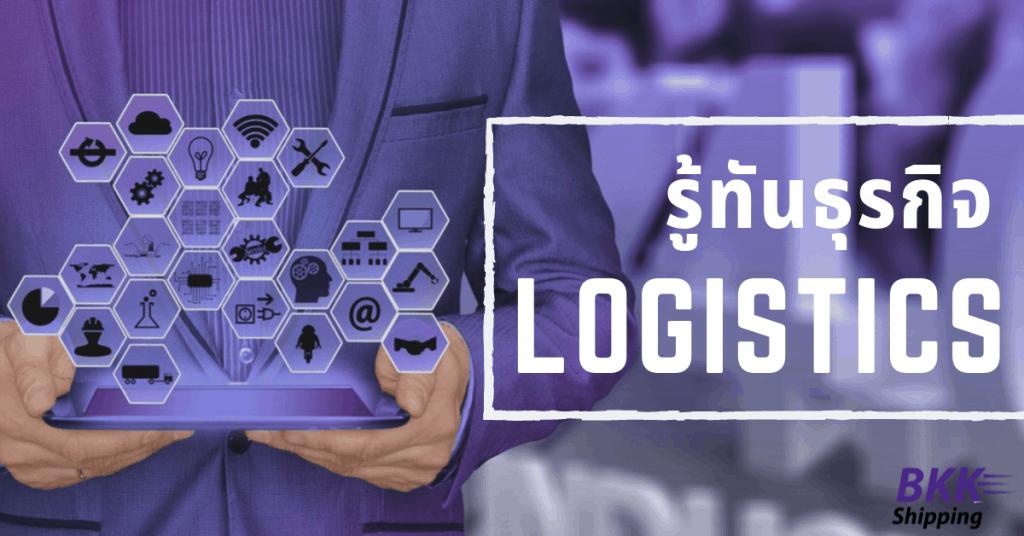 ชิปปิ้งสินค้า รู้ทันธุรกิจ Logistics ชิปปิ้ง ชิปปิ้งสินค้า รู้ทันธุรกิจ Logistics                                      Logistics Bkkshipping 1024x536