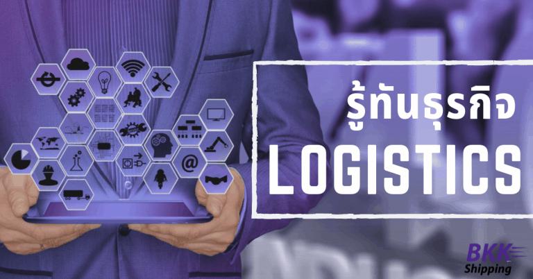 ชิปปิ้งสินค้า รู้ทันธุรกิจ Logistics ชิปปิ้ง ชิปปิ้งสินค้า รู้ทันธุรกิจ Logistics                                      Logistics Bkkshipping 768x402
