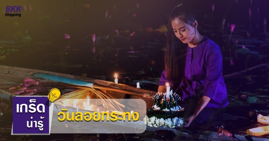 ชิปปิ้งจีน เกร็ดน่ารู้_Bkk ชิปปิ้งจีน ชิปปิ้งจีน เกร็ดน่ารู้เกี่ยวกับเทศกาลลอยกระทง แสงสว่างของประเทศไทย                                                                  Bkk 1024x536
