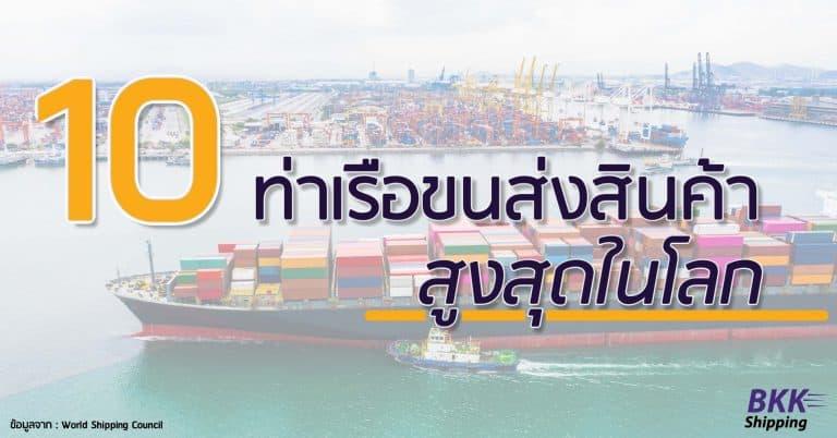 ชิปปิ้ง 10 ท่าเรือขนส่งสินค้าสูงสุดในโลก BkkShipping ชิปปิ้ง ชิปปิ้ง 10 ท่าเรือขนส่งสินค้าได้มากที่สุดในโลก (หน่วย : ล้าน TEU) 10                     bkkweb 768x402