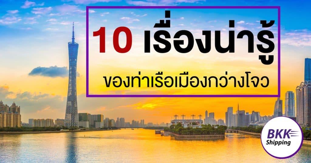ชิปปิ้ง 10 เรื่องน่ารู้ของเมืองกว่างโจว BKK Shipping ชิปปิ้ง ชิปปิ้ง 10 เรื่องน่ารู้ของท่าเรือกว่างโจว (Guangzhou Harbor)                       10                                                                                      BKK Shipping 1024x536