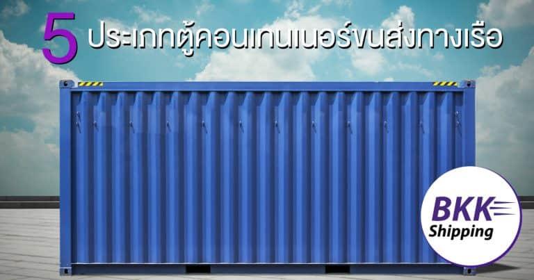 นำเข้าสินค้าจากจีน 5 ประเภทตู้คอนเทนเนอร์ BKK Shipping นำเข้าสินค้าจากจีน นำเข้าสินค้าจากจีน ประเภทตู้ Container ขนส่งสินค้ามีอะไรบ้าง ? 5                                                              BKK Shipping 2 768x403