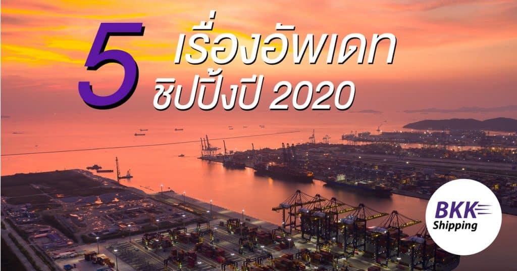 Shipping จีน 5 เรื่องอัพเดทชิปปิ้งปี 2020 BKK Shipping shipping จีน Shippingจีน 5 เรื่องอัพเดทชิปปิ้งจีนในปี 2020 5                                                                 2020 BKK Shipping 1024x536