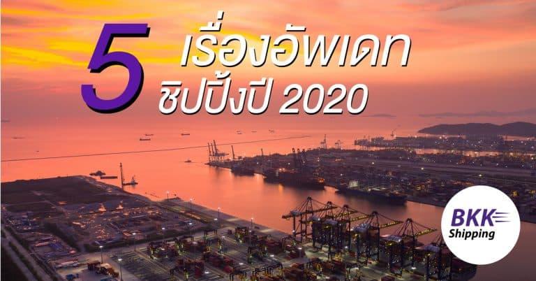 Shipping จีน 5 เรื่องอัพเดทชิปปิ้งปี 2020 BKK Shipping shipping จีน Shippingจีน 5 เรื่องอัพเดทชิปปิ้งจีนในปี 2020 5                                                                 2020 BKK Shipping 768x402