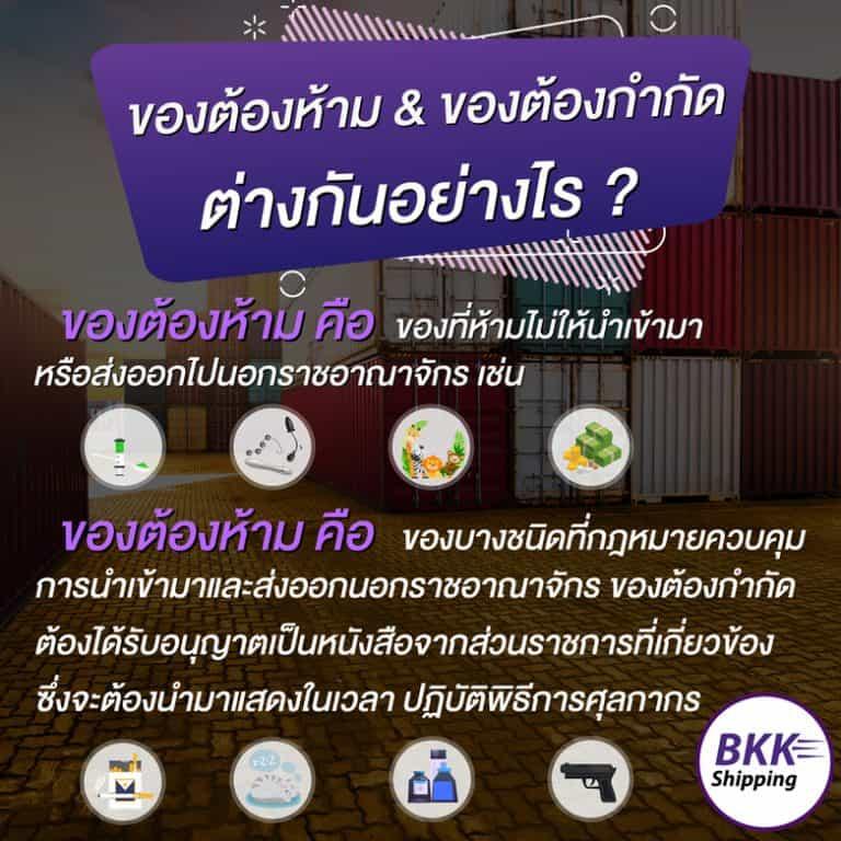 นำเข้าสินค้าจากจีน ของต้องห้ามกับของต้องกำกัด Bkk Shipping นำเข้าสินค้าจากจีน นำเข้าสินค้าจากจีน ของต้องห้ามและของต้องกำกัดต่างกันอย่างไร ?                                                                                Bkk Shipping 768x768