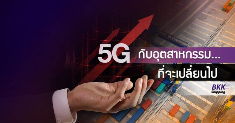 ชิปปิ้ง 5G กับอุตสาหกรรมที่จะเปลี่ยนไป BKK Shipping ชิปปิ้ง ชิปปิ้ง อุตสาหกรรมที่เปลี่ยนไปเมื่อมีเทคโนโลยี 5G                       5G                                                                                   BKK Shipping 768x402