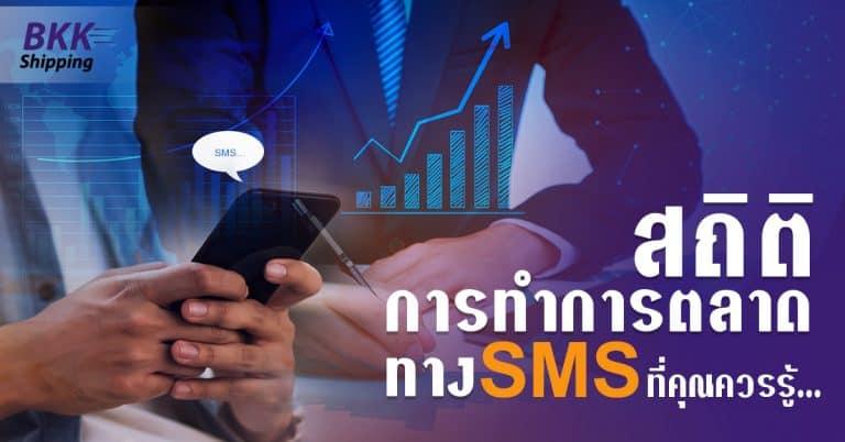 ชิปปิ้ง สถิติการทำการตลาดทาง SMS BKKshipping ชิปปิ้ง ชิปปิ้ง (Shipping) กับสถิติของการทำการตลาดทาง SMS ที่คุณควรรู้                                                              SMS BKKshipping web 768x402
