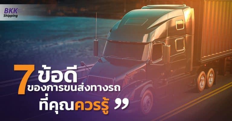 นำเข้าสินค้าจากจีน 7 ข้อดีของการขนส่งทางรถ BKK Shipping นำเข้าสินค้าจากจีน นำเข้าสินค้าจากจีนกับ 7 ข้อดีของการขนส่งทางรถบรรทุก                                      7                                                                 BKK Shipping 768x402