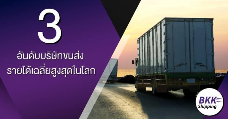 ชิปปิ้ง 3 อันดับบริษัทขนส่งรายได้เฉลี่ยสูงสุดในโลก BKK Shipping ชิปปิ้ง ชิปปิ้ง 3 อันดับบริษัทสากล ที่ครองตลาดโลจิสติกส์ใหญ่ที่สุดในโลก 3                                                                                                                          BKK Shipping 768x402