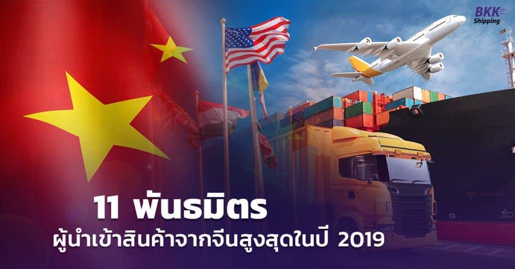 นำเข้าสินค้าจากจีน 11 พันธมิตรคู่ค้าจีน BKK Shipping นำเข้าสินค้าจากจีน นำเข้าสินค้าจากจีนกับ 11 พันธมิตรที่มีการนำเข้าสูงสุดในปี 2019                                                        11                                                     BKK Shipping 1024x536