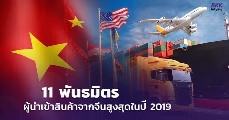 นำเข้าสินค้าจากจีน 11 พันธมิตรคู่ค้าจีน BKK Shipping นำเข้าสินค้าจากจีน นำเข้าสินค้าจากจีนกับ 11 พันธมิตรที่มีการนำเข้าสูงสุดในปี 2019                                                        11                                                     BKK Shipping 768x402