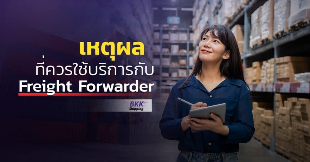 ชิปปิ้งกับเหตุผลควรใช้ Freight Forwarder BKK Shipping ชิปปิ้ง ชิปปิ้งกับเหตุผลที่ควรใช้บริการกับ Freight Forwarder                                      Freight Forwarder 1024x536