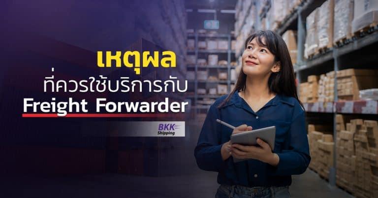 ชิปปิ้งกับเหตุผลควรใช้ Freight Forwarder BKK Shipping ชิปปิ้ง ชิปปิ้งกับเหตุผลที่ควรใช้บริการกับ Freight Forwarder                                      Freight Forwarder 768x402