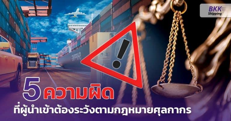 Shippingจีน ความผิดที่ผู้นำเข้าต้องระวังตามกม.ศุลกากร BKK Shipping shippingจีน Shippingจีน 5 ความผิดที่ผู้นำเข้าต้องระวังตามกฎหมายศุลกากร (Customs) Shipping