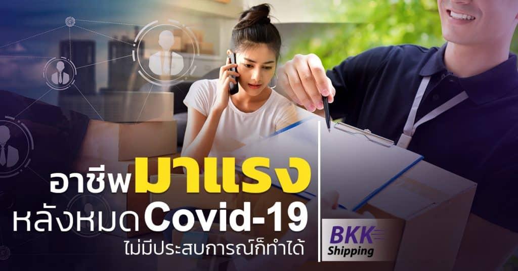 ชิปปิ้ง อาชีพมาแรงหลังหมด Covid-19 ไม่มีประสบการณ์ก็ทำได้ - bkkshipping ชิปปิ้ง ชิปปิ้ง อาชีพมาแรงหลังหมด Covid-19 ไม่มีประสบการณ์ก็ทำได้                                                     Covid 19 BKK Shipping 1024x536