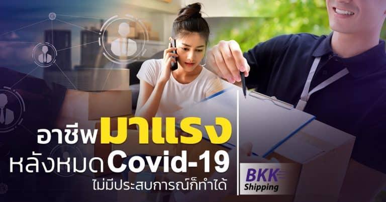 ชิปปิ้ง อาชีพมาแรงหลังหมด Covid-19 ไม่มีประสบการณ์ก็ทำได้ - bkkshipping ชิปปิ้ง ชิปปิ้ง อาชีพมาแรงหลังหมด Covid-19 ไม่มีประสบการณ์ก็ทำได้                                                     Covid 19 BKK Shipping 768x402