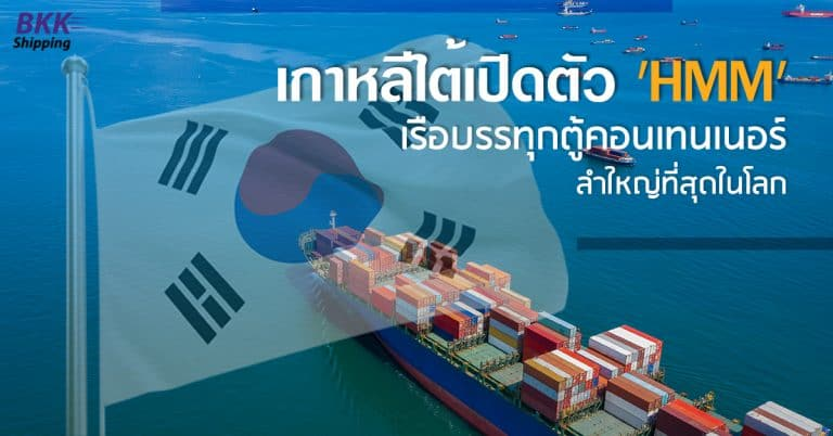 ชิปปิ้ง HMM พลิกโฉมอุตสาหกรรมขนส่งตู้ฯ ลำใหญ่สุดในโลก - bkkshipping ชิปปิ้ง ชิปปิ้ง HMM พลิกโฉมอุตสาหกรรมขนส่งตู้คอนเทนเนอร์ลำใหญ่ที่สุดในโลก                                                  HMM bkkshipping 768x402