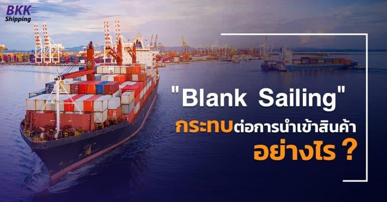Shippingจีน Blank Sailing มีผลกระทบต่อการนำเข้าสินค้าอย่างไร ? - bkkshipping shippingจีน Shippingจีน Blank Sailing มีผลกระทบต่อการนำเข้าสินค้าอย่างไร ? Blank sailing 768x402