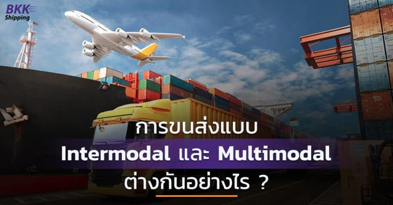 นำเข้าสินค้าจากจีน การขนส่งแบบ Intermodal และ Multimodal ต่างกันอย่างไร ? - bkkshipping นำเข้าสินค้าจากจีน นำเข้าสินค้าจากจีน ขนส่งแบบ Intermodal และ Multimodal ต่างกันอย่างไร? intermodal ct Multimodal 768x402