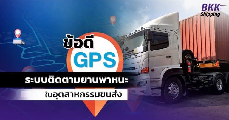 ชิปปิ้ง ข้อดีของระบบติดตามยานพาหนะ GPS ต่ออุตสาหกรรมขนส่ง - bkkshipping ชิปปิ้ง ชิปปิ้ง ข้อดีของระบบติดตามยานพาหนะ GPS ต่ออุตสาหกรรมขนส่ง                 GPS 768x402