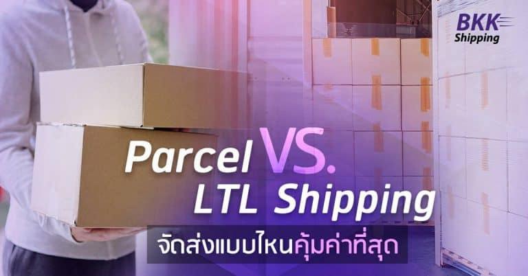 ชิปปิ้ง Parcel Shipping & LTL Shipping จัดส่งแบบไหนที่ใช่สำหรับธุรกิจ - bkkshipping ชิปปิ้ง ชิปปิ้ง Parcel Shipping & LTL Shipping จัดส่งแบบไหนที่ใช่สำหรับธุรกิจ 211333 768x402