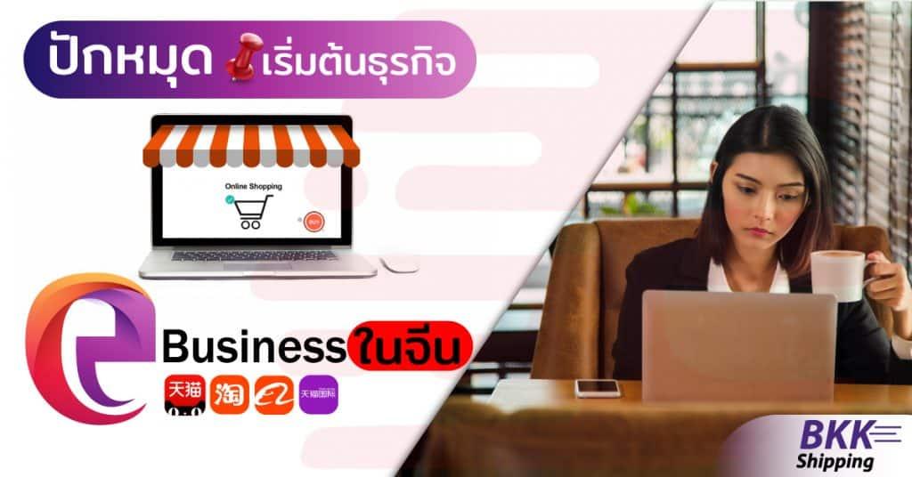 นำเข้าสินค้าจากจีน ปักหมุด…เริ่มต้นทำธุรกิจ e-business ในจีน - bkkshipping นำเข้าสินค้าจากจีน นำเข้าสินค้าจากจีน ปักหมุด…เริ่มต้นทำธุรกิจ e-business ในจีน                       Bkk 1024x536