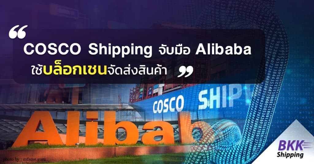 ชิปปิ้ง COSCO Shipping จับมือ Alibaba ใช้เบล็อกเชนจัดส่งสินค้า -firsttaobao ชิปปิ้ง ชิปปิ้ง COSCO Shipping จับมือ Alibaba ใช้เบล็อกเชนจัดส่งสินค้า COSCO Shipping                    Alibaba 1024x536