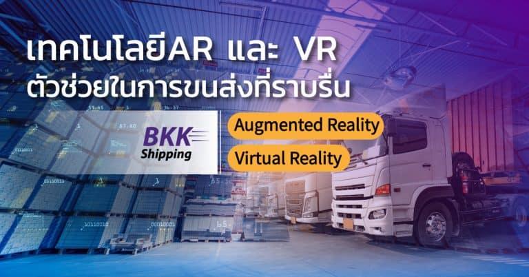 ชิปปิ้ง เทคโนโลยี AR และ VR ตัวช่วยในการขนส่งที่ราบรื่น - bkkshipping ชิปปิ้ง ชิปปิ้ง เทคโนโลยี AR และ VR ตัวช่วยในการขนส่งที่ราบรื่น ar vr 768x402