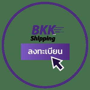 ชิปปิ้ง วิธีส่งสินค้า BKK iconWeb 1